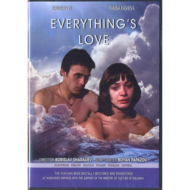 EVERYTHING'S LOVE / Vsichko e lubov on DVD with subtitles in English, Russian, German, French, Spanish