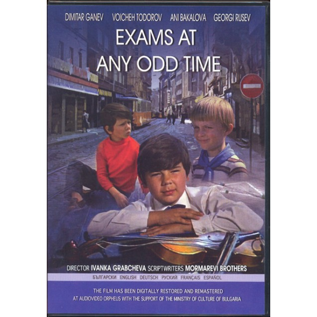 EXAMS AT ANY ODD TIME / Izpiti po nikoe vreme DVD with subtitles in English, Russian, German, French, Spanish