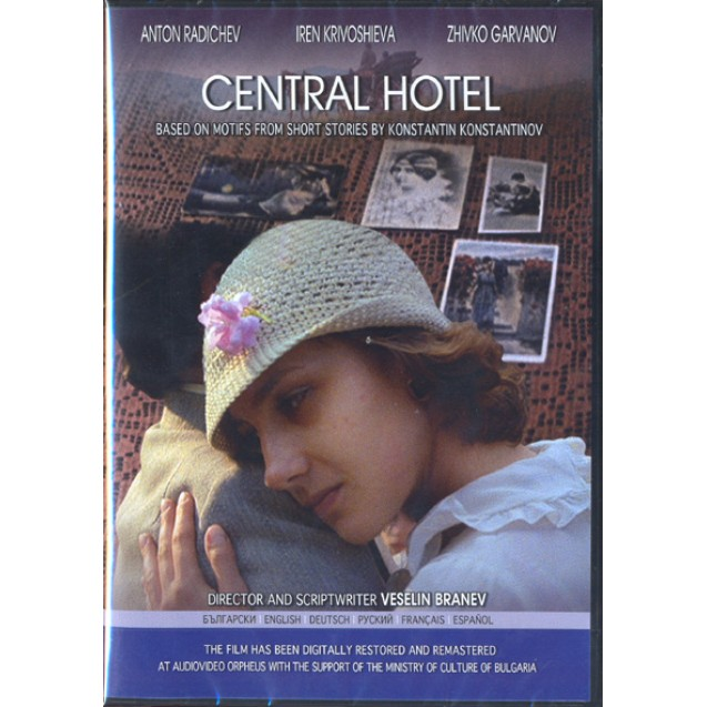 HOTEL CENTRAL Bulgarian movie on DVD with subtitles in English, Russian, German, French, Spanish