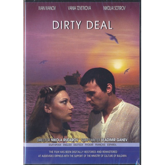 DIRTY DEAL / Kombina Bulgarian movie on DVD with subtitles in English, Russian, German, French, Spanish