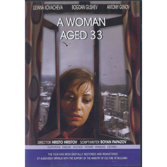 A WOMAN AGED 33 / Edna zhena na 33 on DVD with subtitles in English, Russian, German, French, Spanish