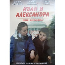 1952: IVAN and ALEXANDRA, Bulgarian film on DVD with subtitles in English, Russian, , Spanish